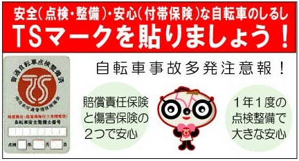 自転車の 自転車出張修理大阪 : TS 自転車の保険も取り扱いOK ...