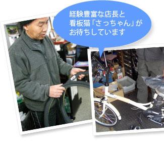 自転車の 自転車出張修理大阪 : 経験豊富な店長と看板猫「さ ...